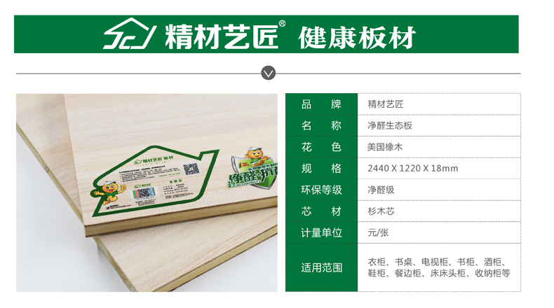 品质生活选板材十大品牌精材艺匠净醛抗菌板
