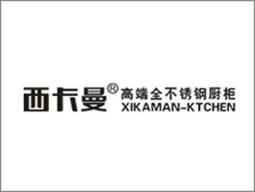 西卡曼厨柜