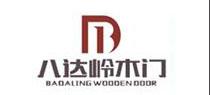 北京八达岭臻品木业有限公司