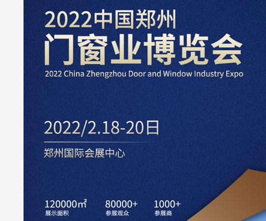 2021第12屆鄭州春季定制家居及門業展覽會