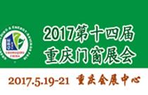 第十四届中国(重庆)国际门窗展览会
