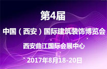 第4届中国(西安)国际建筑装饰博览会