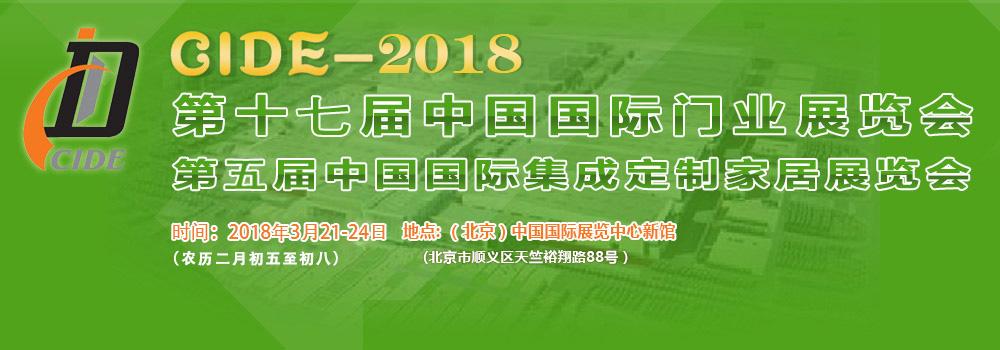2018年第十七届中国国际门业展览会与第五届中国国际集成定制家居展览会