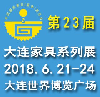 第二十三届中国国际家具(大连)展览会