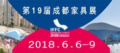 2018第18届成都建筑及装饰材料博览会暨成都定制家居展