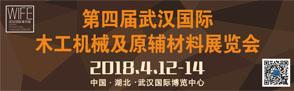 第四届武汉国际木工机械及原辅材展览会
