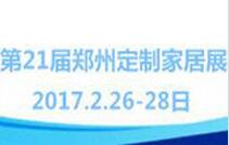 逆天大新闻,2月26号郑州中博定制家居展劲爆了