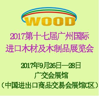 2017第十七届广州国际进口木材及木制品展览会