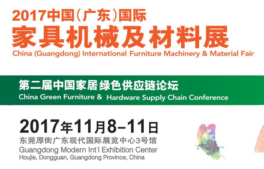 2017中国 (广东)国际家具机械及材料展
