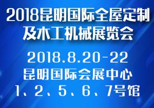 2018昆明国际全屋定制及木工机械展览会