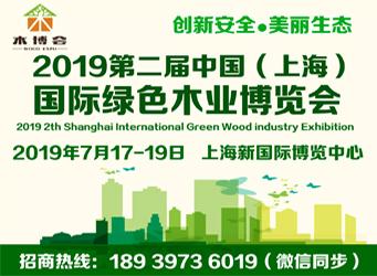 2019中国(上海)国际绿色木业博览会