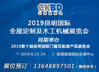 2019昆明國際全屋定制及木工機械展覽會