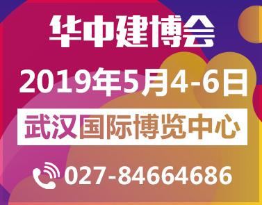 2019华中建筑及装饰材料博览会