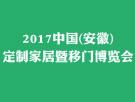2017中国(安徽)定制家居暨移门博览会
