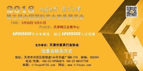 2018第五届中国(天津)国际实木家具展览会