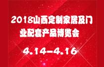 2018第十三届中国(山西)国际定制家居暨门业配套产品博览会