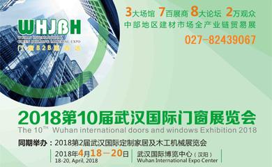 2018武汉国际移门及定制家居展览会