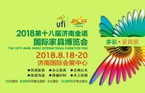 2018济南国际定制家居、衣柜展览会