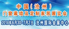 2018中国(沧州)门窗幕墙及定制家居展览会