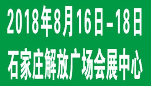 镇杰•2018京津冀全屋定制家居博览会