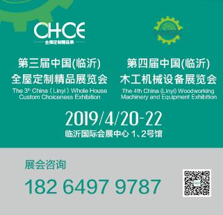 第三届中国(临沂)全屋定制精品展览会同期  第四届中国(临沂)木工机械设备展览会