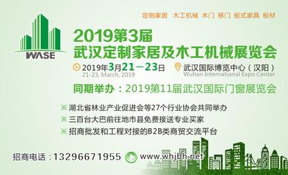 2019第3届武汉定制家居及木工机械展览会