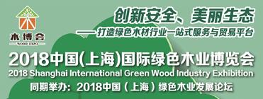 2018中國(上海)國際綠色木業博覽會