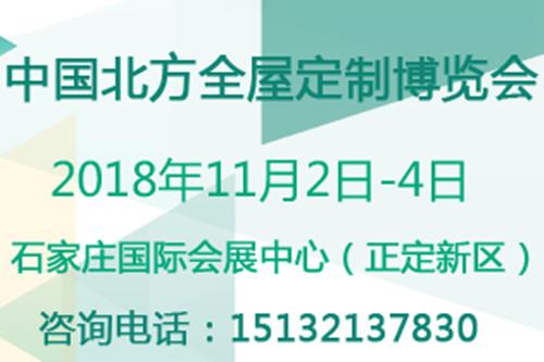 2018第三届石家庄定制家居、建筑装饰材料博览会