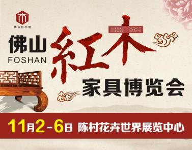 第八届红木家具博览会邀您体验中式生活