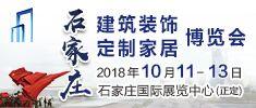 2018石家庄建博会