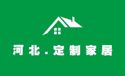 2018石家庄国际定制家居、衣柜博览会