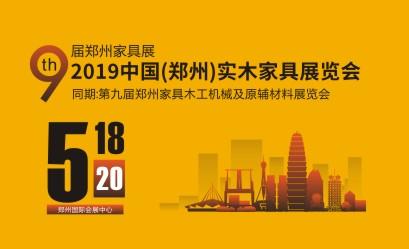 第九届中国郑州家具展览会暨2019中国郑州实木家具展览会