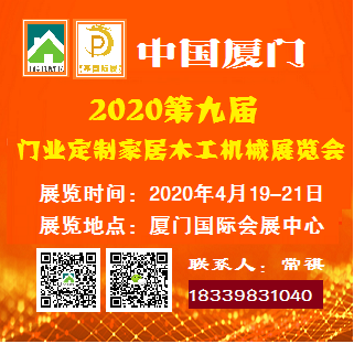 第九屆中國(廈門)國際門業、定制家居及木工機械展覽會