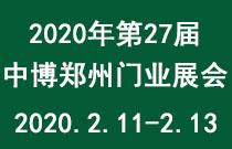 2020年第27屆中博鄭州門業展會