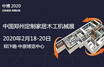 2020年第27屆中國鄭州定制家居木工機械博覽會