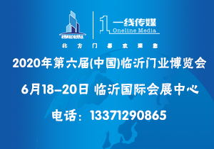2020第六屆中國(臨沂)門業博覽會