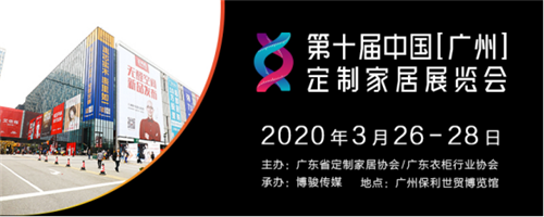 第十屆中國(廣州)定制家居展覽會邀請函