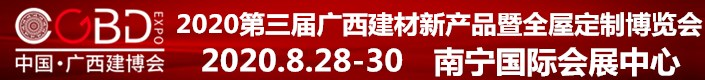 2020第三屆廣西建材新產品暨全屋定制博覽會