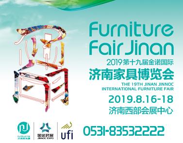 2019濟南家具展——第19屆濟南金諾國際家具博覽會