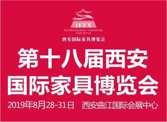 第十八届西安国际家具博览会