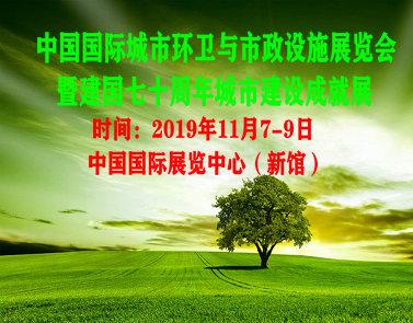 2019中國國際綠色建筑建材展覽會