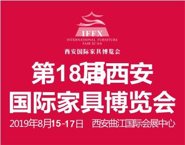 2019西安國際定制家居、衣柜博覽會