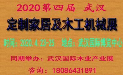 2020第四屆武漢定制家居及木工機械展覽會