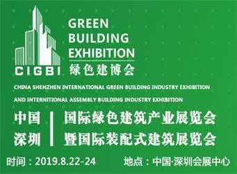 第46屆中國(深圳)綠色建筑產業博覽會