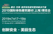 暨2019國際綠色建筑建材(上海)博覽會7月亮相新國際