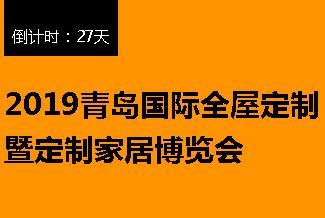 2019青島國際全屋定制暨定制家居博覽會