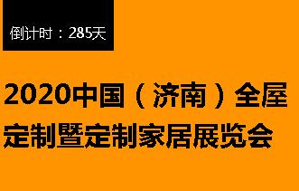 2020中國(濟南)全屋定制暨定制家居展覽會