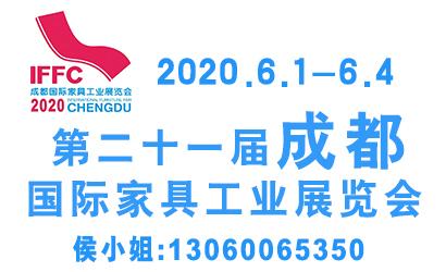2020第二十一屆成都國際家具展覽會