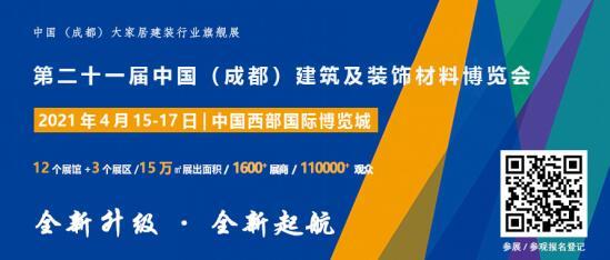 精准观众邀约扮演,搭建高效平台下出现,2021中国·成都建博会邀您明年4月共聚行业盛会