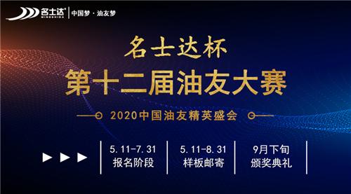 """2020年""""名士达杯""""第十二届油友大赛火爆启动!"""